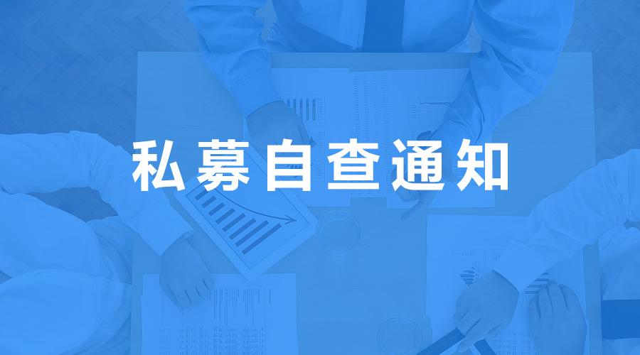 广东证监局发布2020私募自查通知,截止至4月18日